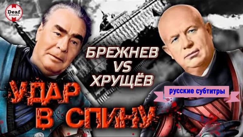 Брежнев против Хрущёва Удар в спину 2015 Россия документ субтитры
