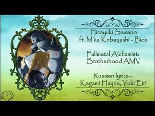 [1/3] Hiroyuki Sawano ft. Mika Kobayashi - Bios (Fullmetal Alchemist: Brotherhood AMV) перевод rus sub