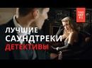 ЛУЧШИЕ САУНДТРЕКИ К ДЕТЕКТИВАМ - Топ Музыка 3D OST