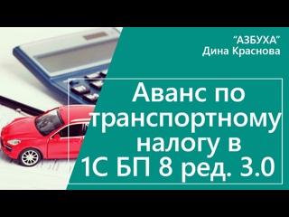 Аванс по транспортному налогу в 1С Бухгалтерия 8 ред. 3.0