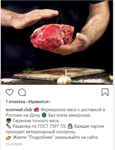 Кейс: доставка фермерских продуктов Ростов-на-Дону, изображение №3