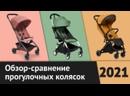 Обзор Joolz Aer, Babyzen YoYo2 и Anex Air-X Легкие прогулочные коляски Рейтинг лучших