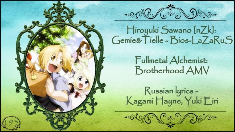 [33] Hiroyuki Sawano [nZk] GemieTielle - Bios-LaZaRuS (Fullmetal Alchemist Brotherhood AMV) перевод rus sub