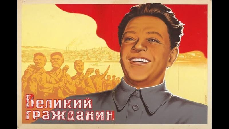 Великий гражданин Серия 1 1937