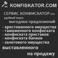 Конфискат в Кемерово и Кемеровской области