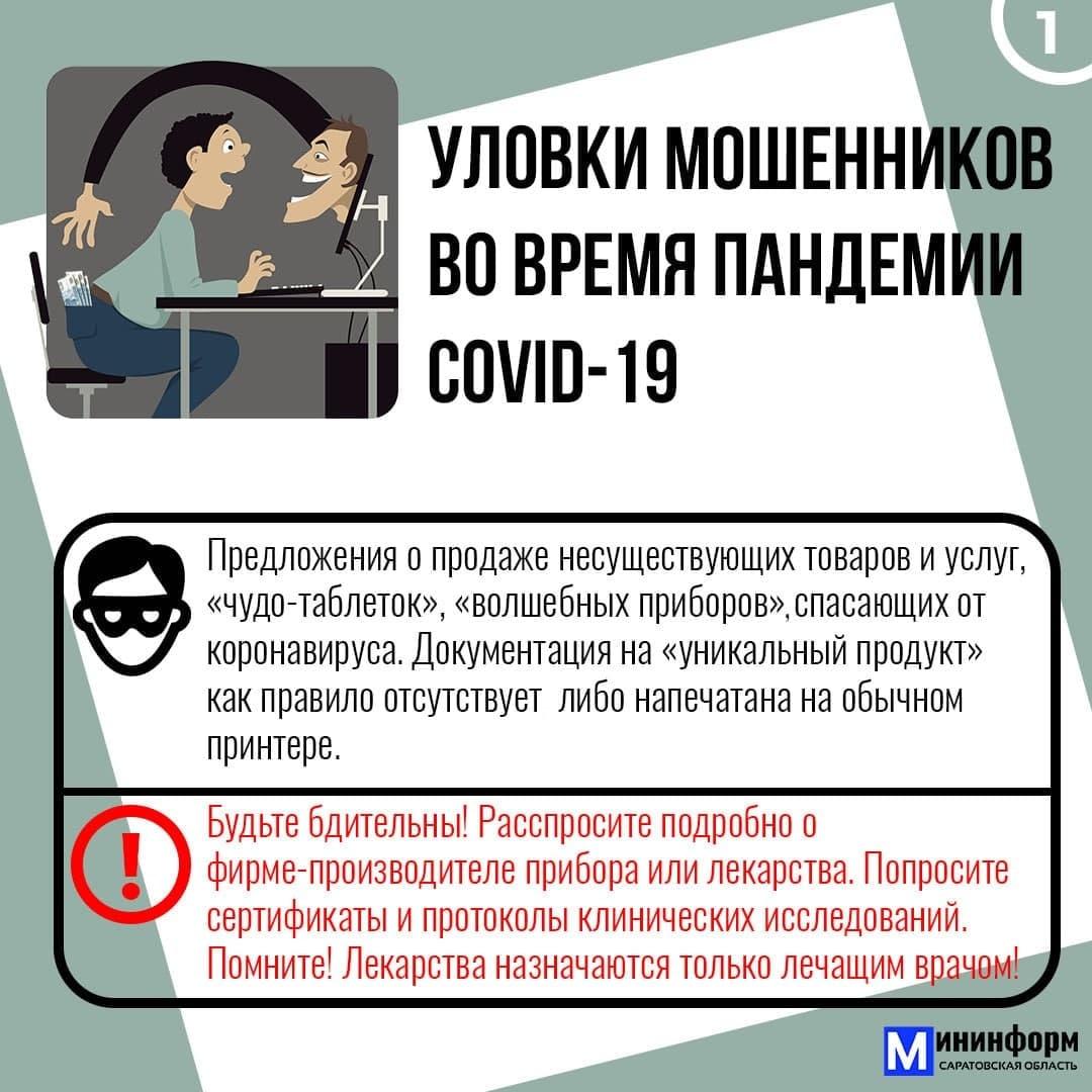 Роспотребнадзор предупредил россиян о мошенниках, которые предлагают купить средства, якобы помогающие от коронавируса
