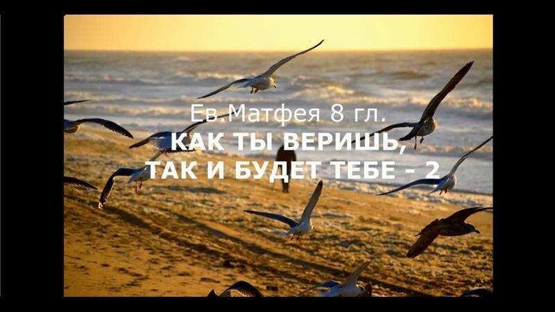 025 Ев Матфея 8 гл Как ты веришь так и будет тебе 2