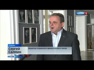 🎭 В Сызрани завершился II Межрегиональный фестиваль им. А...