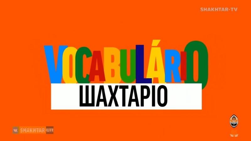 VOCABULARIO - ШАХТАРИО (ВИТАО vs АНАТОЛИЙ ТРУБИН) (5-й выпуск)