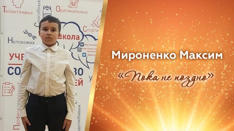 Мироненко Максим - «Пока не поздно»