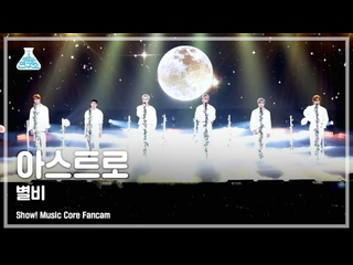 ASTRO - Gemini (FanCam) MusicCore_20210424
