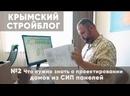 Артём Емченко о проектировании дома из СИП панелей 2 Распространенные ошибки, подводные камни и принципы проектирования