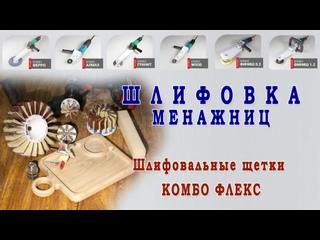 Как шлифовать менажницы из дерева после ЧПУ? Подбор оснастки Комбо Флекс и Комбо Шлифователь.