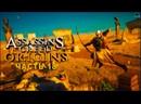 Assassin's Creed Origins Проклятие фараонов Прохождение игры - Часть - 18