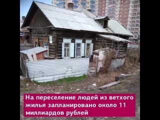 Около 11 миллиардов рублей выделено в Красноярском крае на переселение людей из ветхого жилья