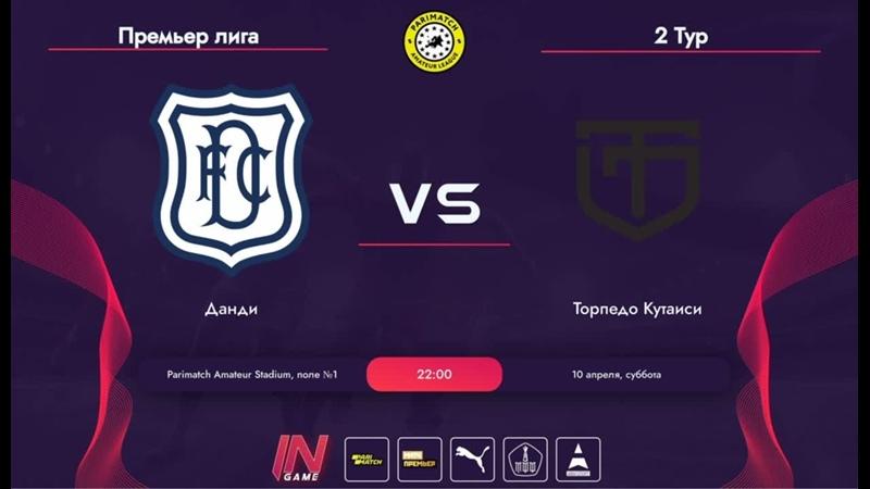 Parimatch Amateur League l Премьер Лига 2 тур l Данди Торпедо Кутаиси