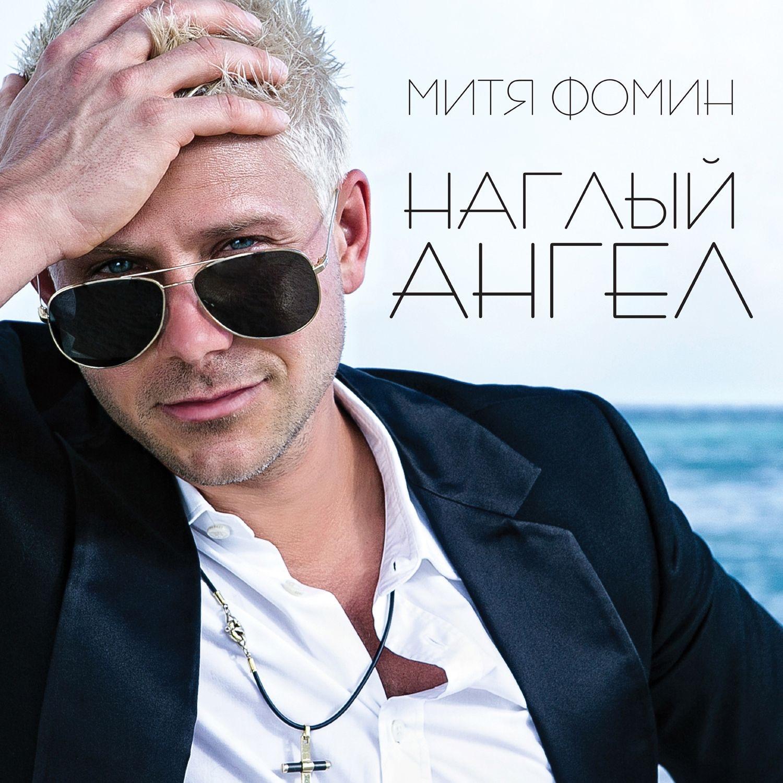 Митя Фомин album Наглый ангел