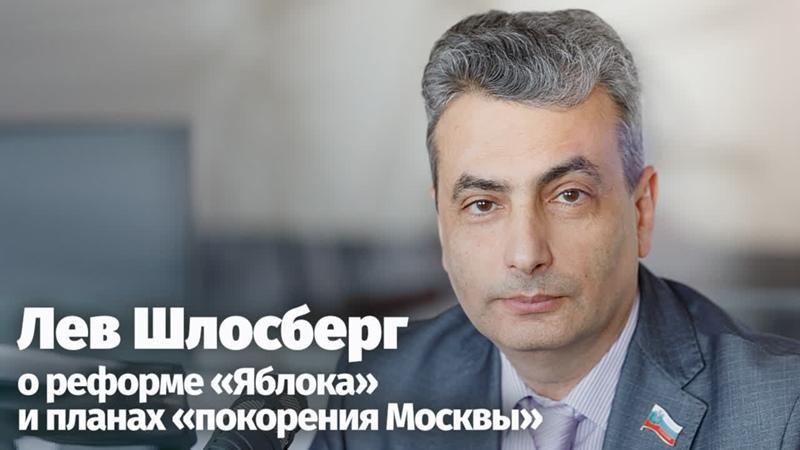 Лев Шлосберг в программе Особое мнение на Эхо Москвы в Пскове о Яблоке и выборах в Госдуму