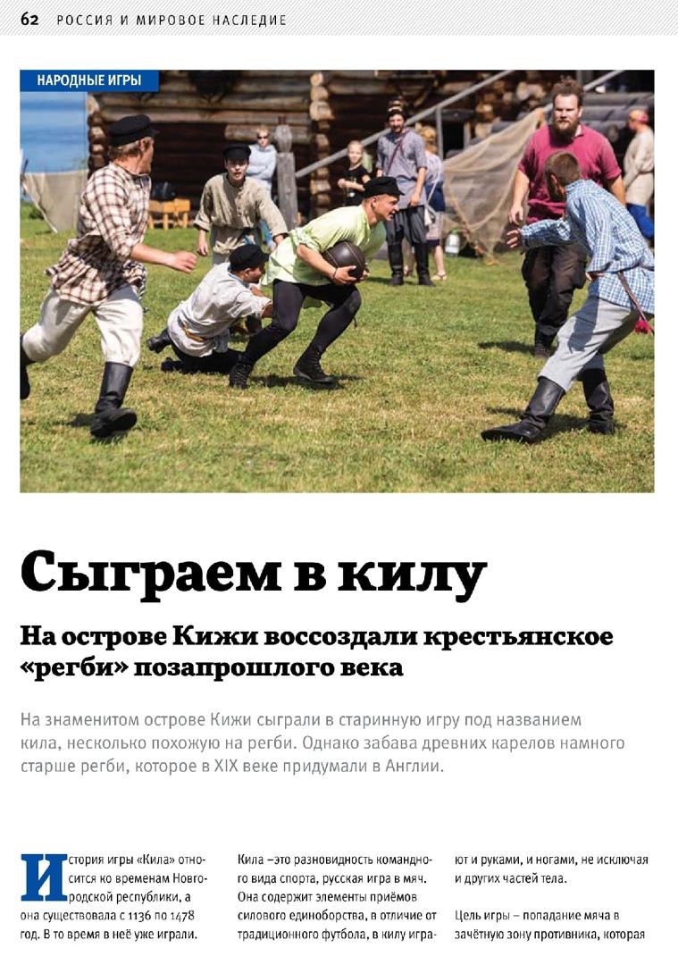 Обзор событий в мире килы (25.02.21 — 03.03.21), изображение №15