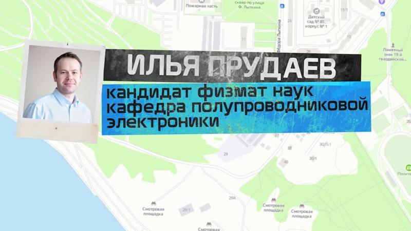 На одной волне Прудаев Илья Анатольевич