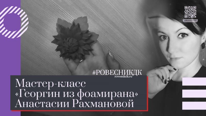 Мастер класс Георгин из фоамирана от Анастасии Рахмановой
