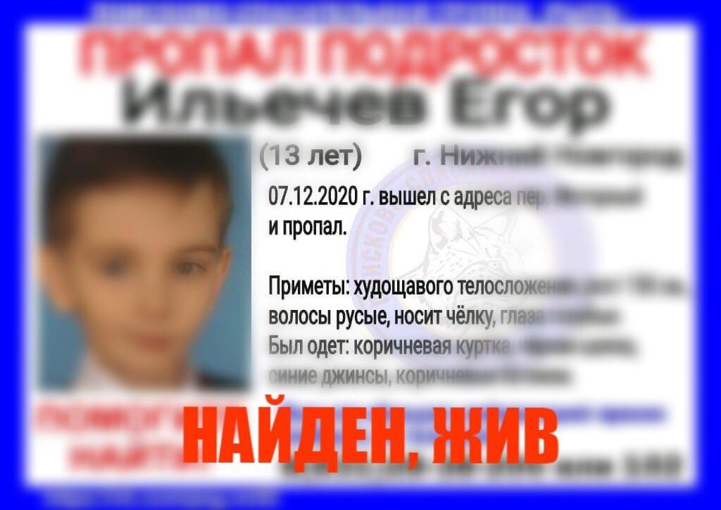 Ильечев Егор