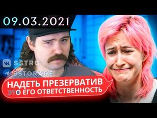 Genderfluid Helisexual   Празднуем день ковбоя-бифoбa // 2021-03-09