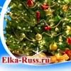ЕЛКА-РУСС