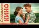 х/ф «Первое свидание» 1960 год