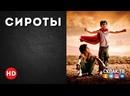 Сироты / Bekas - 2012