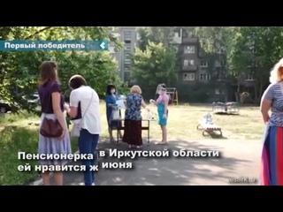 Жительница деревни Иванов Мыс Тайшетского района выиграла квартиру в Иркутске в викторине «Конституция — это я!