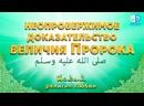 ЧТО было предсказано Пророком Мухаммедом мир ему
