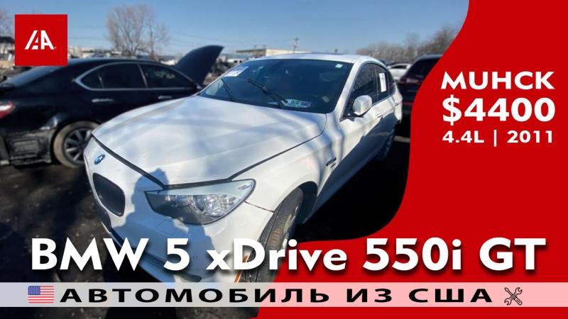 BMW 5 серии xDrive 550i Gran Turismo 4 4L 2011 из США в Минск