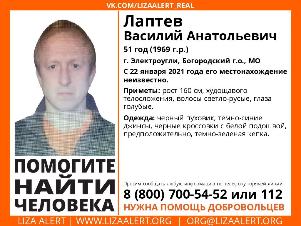 Внимание! Помогите найти человека! Пропал #Лаптев Василий Анатольевич, 51 год, г