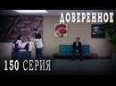Турецкий сериал Доверенное - 150 серия русская озвучка
