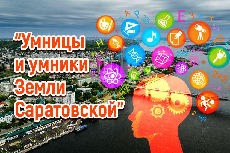 Петровские школьники участвуют в областной олимпиаде «Умницы и умники земли саратовской»