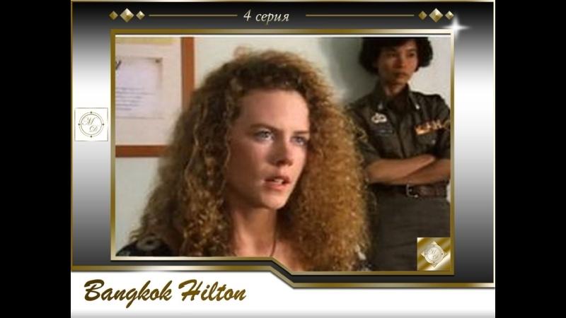 Bangkok Hilton 04 Банкок Хилтон 4 серия