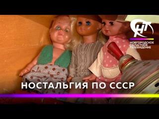 Новгородец Сергей Васильев собирает частную коллекцию вещей из разных эпох СССР