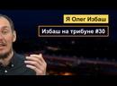 Уличной торговле бой / Администрацию судят / Новое шоу Тест для тёщи / Избаш на трибуне 30 выпуск