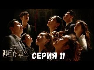 [АВТОПЕРЕВОД] 11 Серия - Пентхаус 2 (Penthouse 2)