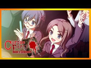 "#4 Corpse Party: Book of Shadows - глава 4 ""Чистилище"" (прохождение)"