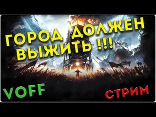 ❄️️ЧЕЛЛЕНДЖ ВЫЖИВАНИЕ - VOFF играет в Frost Punk