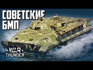 Советские БМП