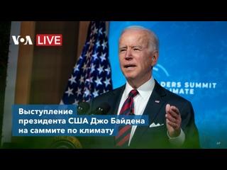 Live: выступление президента США Джо Байдена на саммите по климату