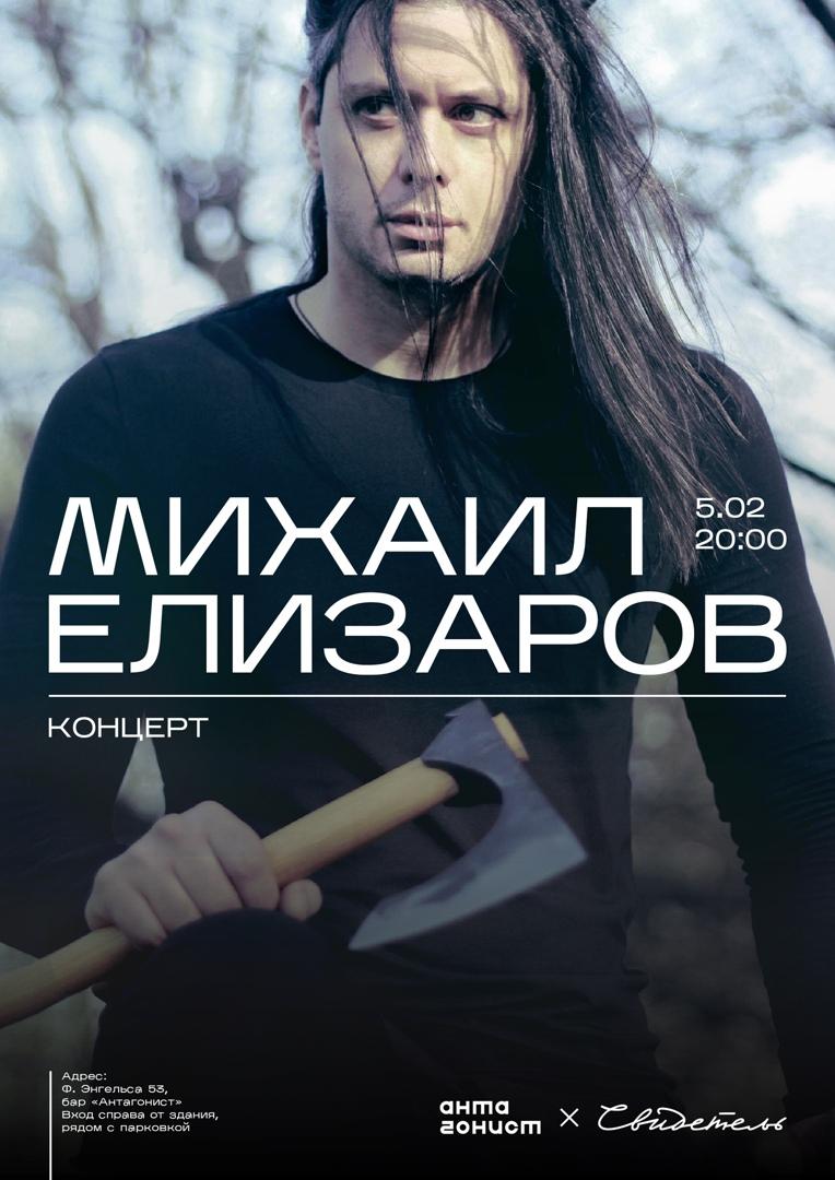 Афиша Тула Концерт Михаила Елизарова в Туле-2