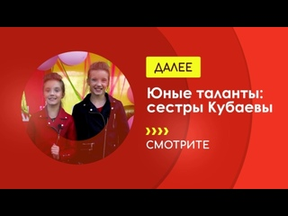 Анна и Ева Кубаевы в гостях у телешоу Вечерний Фреш