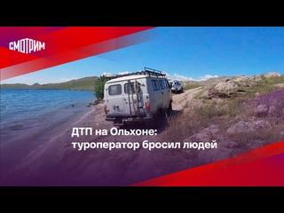 ДТП на Ольхоне: удержаться не было шансов, туроператор бросил людей