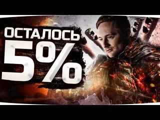 [Jove] РУССКИЕ НЕ СДАЮТСЯ! — ОСТАЛОСЬ ВСЕГО 5%! ● Добиваем Супер Сложную 3 Отметку на 60TP