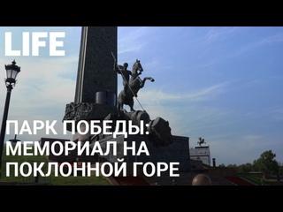 Главный парк Победы России. Онлайн-экскурсия по Москве #Москваcтобой