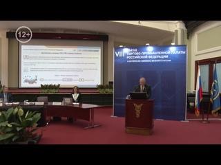 В Москве состоялся VIII съезд ТПП РФ